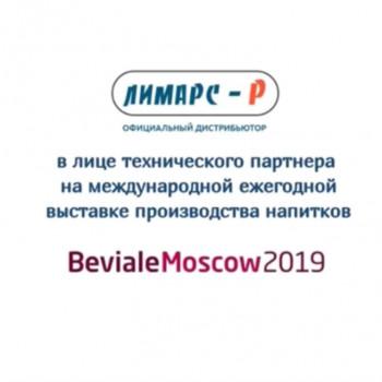 Выставка Beviale Moscow 2019