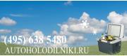 ООО «Амадеус» (Autoholodilniki.ru)