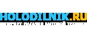 HOLODILNIK.RU (Холодильник.Ру)
